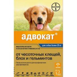 Адвокат для собак более 25 кг,3 пипетки/уп.