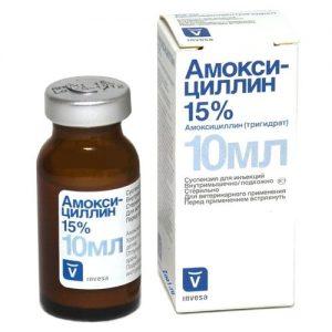 Амоксициллин 15%, 10 мл/фл