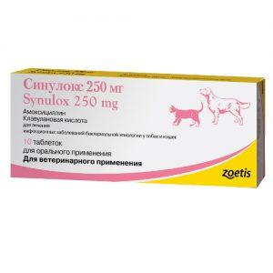 Синулокс 250 мг, 10 таб/уп