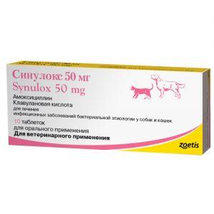 Синулокс 50 мг, 10 таб/уп