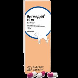 Ветмедин 10 мг, 100 капс/уп